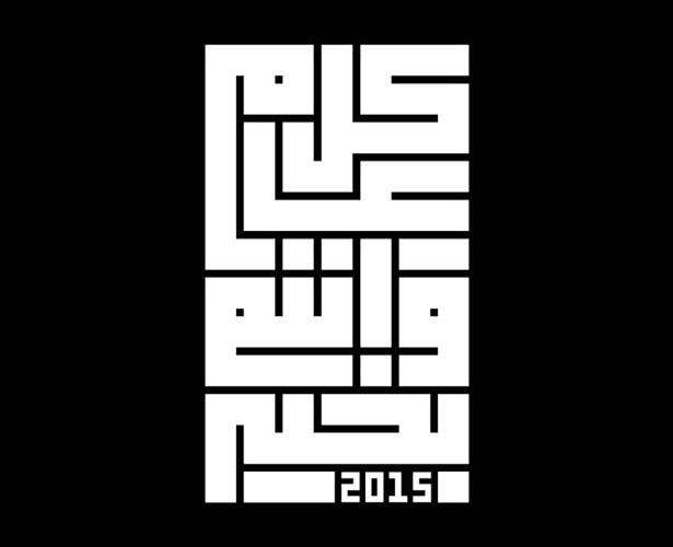 Arabic-Calligraphy-Logo-design-2016-(16)