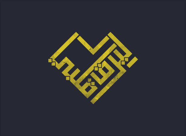Arabic-Calligraphy-Logo-design-2016-(18)