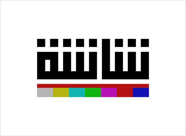 Arabic-Calligraphy-Logo-design-2016-(19)