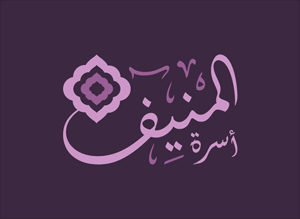 Arabic-Calligraphy-Logo-design-2016-(22)
