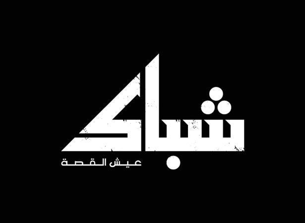 Arabic-Calligraphy-Logo-design-2016-(27)
