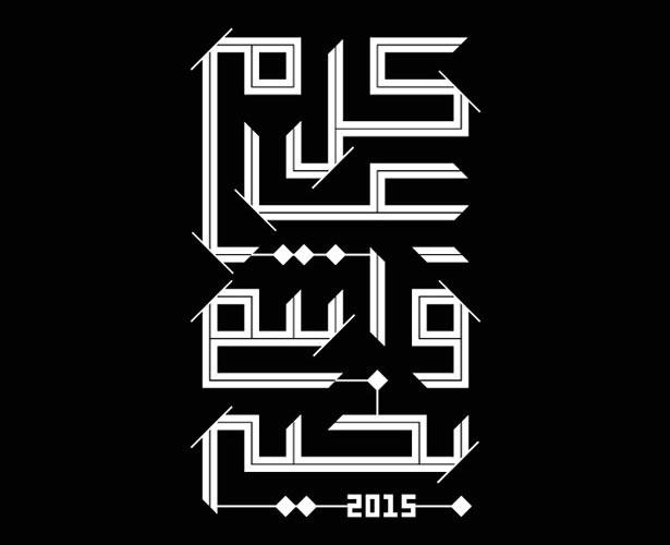 Arabic-Calligraphy-Logo-design-2016-(6)