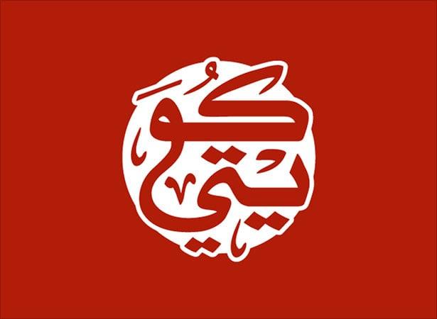 Arabic-Calligraphy-Logo-design-2016-(9)