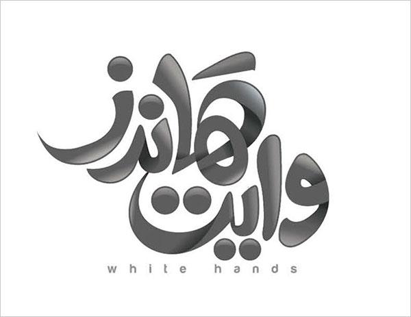arabic-logo-design-2017-2