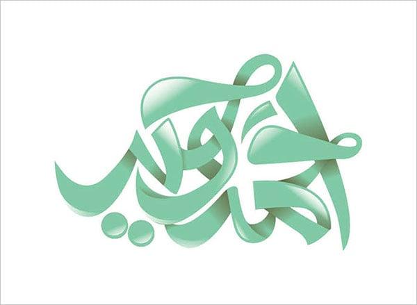 arabic-logo-design-2017-3