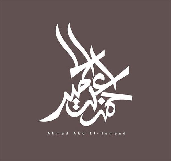arabic-logo-design-2017-4