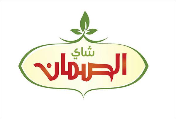 arabic-logo-design-2017-6