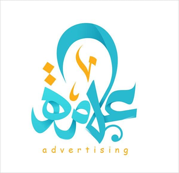 arabic-logo-design-2017-8