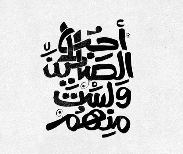 arabic-calligraphy-ideas-2017-1
