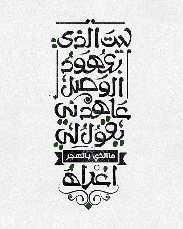 arabic-calligraphy-ideas-2017-10