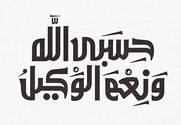 arabic-calligraphy-ideas-2017-11