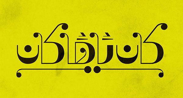arabic-calligraphy-ideas-2017-12