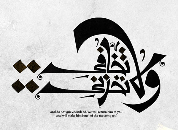 arabic-calligraphy-ideas-2017-13