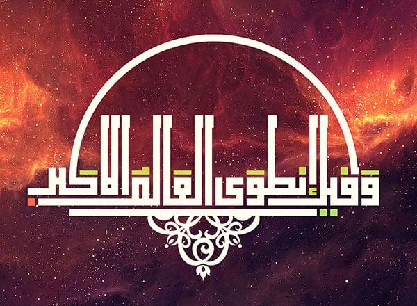 arabic-calligraphy-ideas-2017-14