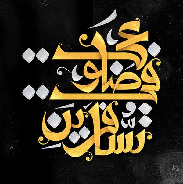 arabic-calligraphy-ideas-2017-15
