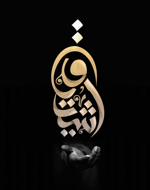 arabic-calligraphy-ideas-2017-16
