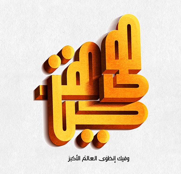 arabic-calligraphy-ideas-2017-17