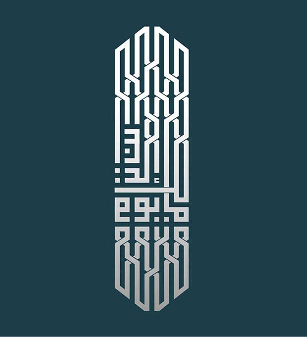 arabic-calligraphy-ideas-2017-19