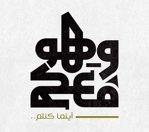 arabic-calligraphy-ideas-2017-20
