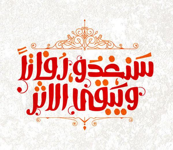 arabic-calligraphy-ideas-2017-21