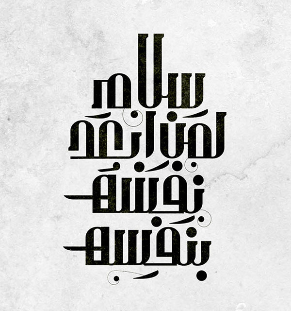 arabic-calligraphy-ideas-2017-23