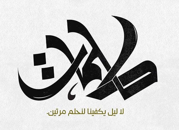 arabic-calligraphy-ideas-2017-24