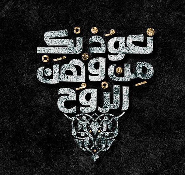 arabic-calligraphy-ideas-2017-25