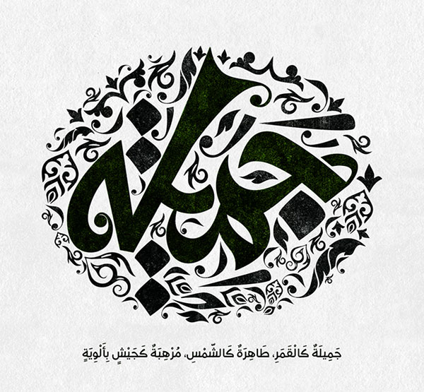 arabic-calligraphy-ideas-2017-26