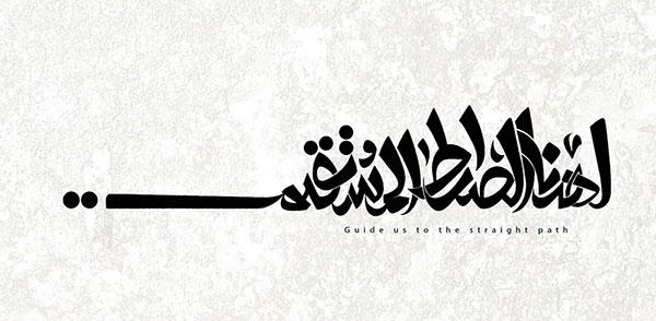 arabic-calligraphy-ideas-2017-28