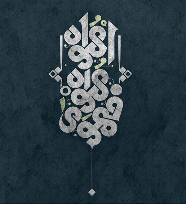 arabic-calligraphy-ideas-2017-29