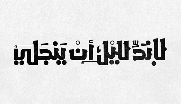 arabic-calligraphy-ideas-2017-3