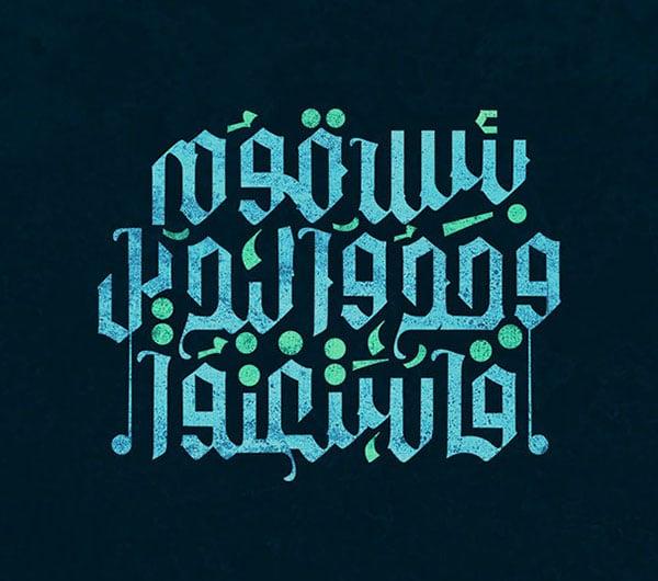 arabic-calligraphy-ideas-2017-30