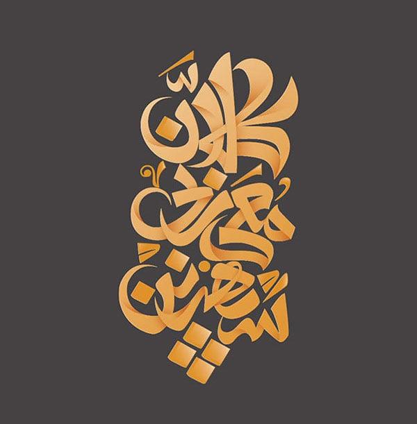 arabic-calligraphy-ideas-2017-31