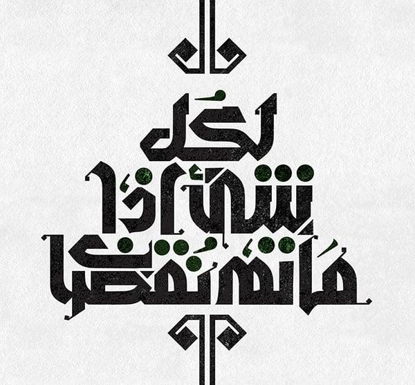 arabic-calligraphy-ideas-2017-4