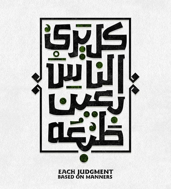 arabic-calligraphy-ideas-2017-5