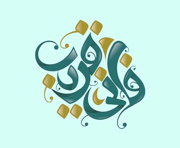 arabic-calligraphy-ideas-2017-7