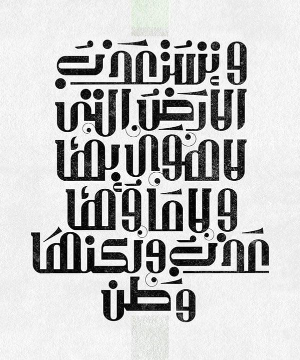 arabic-calligraphy-ideas-2017-8