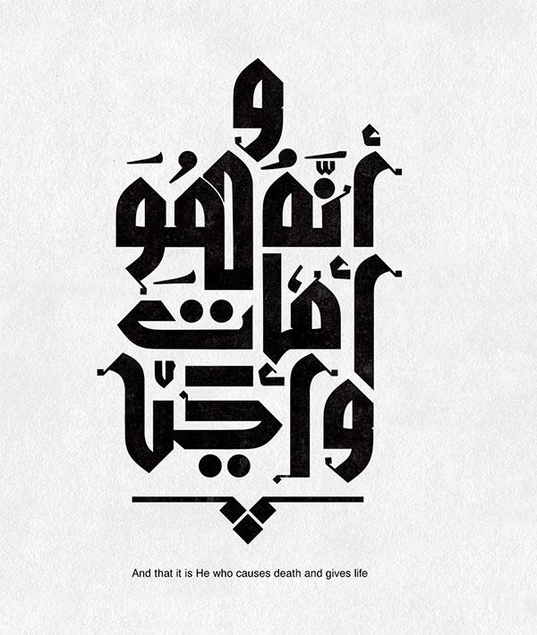 arabic-calligraphy-ideas-2017-9