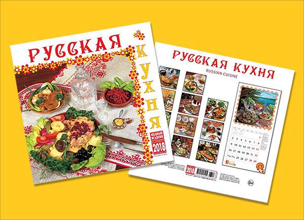Russian-Cuisine-2018-Wall-Calendar