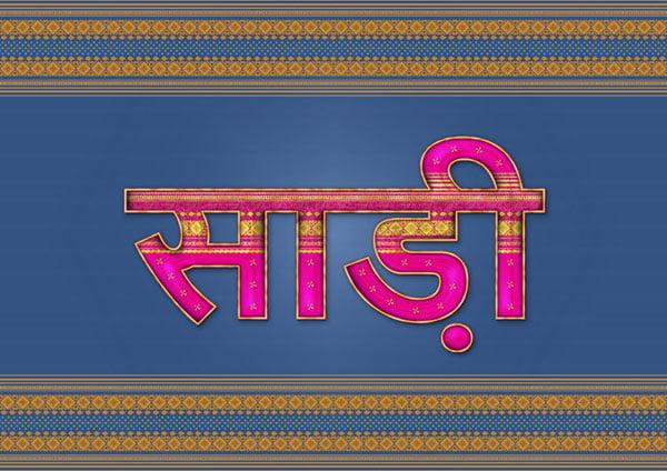 Sari-Inspired-Text-Effect-in-Adobe-Illustrator