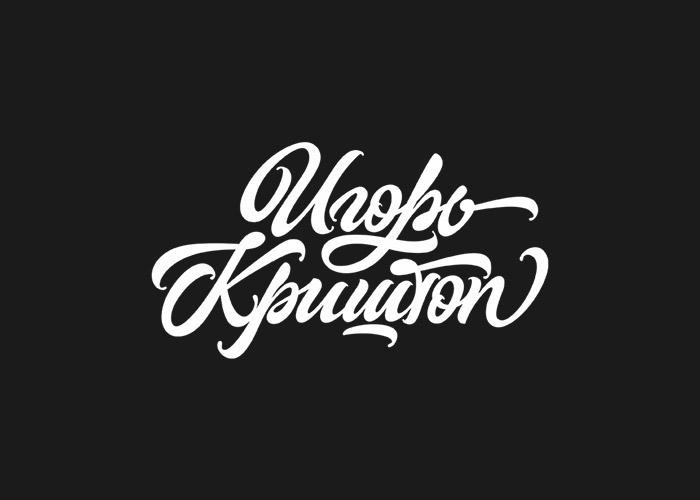stunning-logotype-examples-2018-(26)