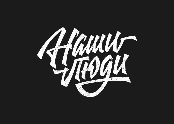 stunning-logotype-examples-2018-(4)