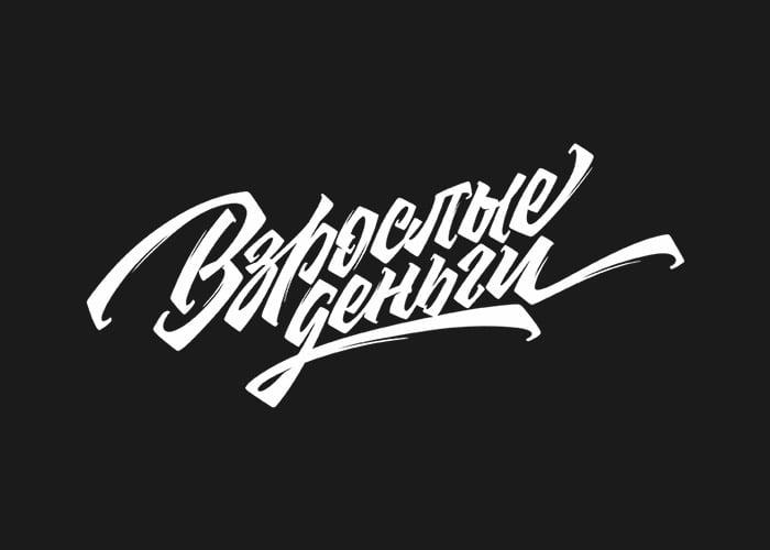 stunning-logotype-examples-2018-(7)